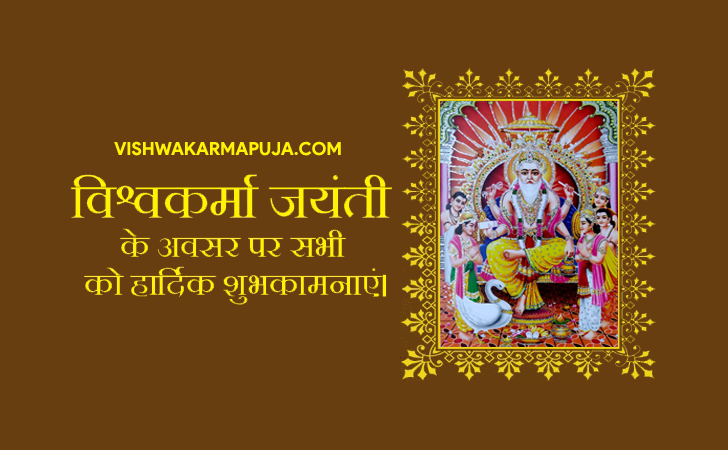 Adorable Vishwakarma Puja Greeting