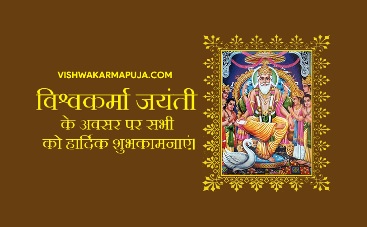Cute Vishwakarma Puja Greeting