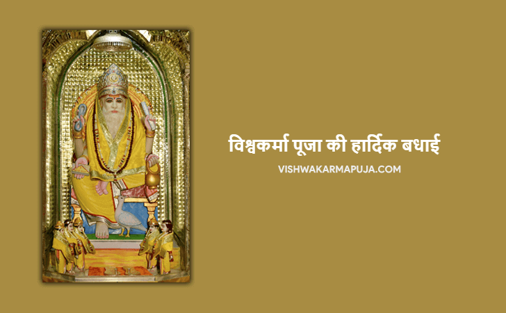 Graceful Vishwakarma Puja Greeting