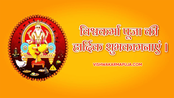 Inviting Vishwakarma Puja Greeting